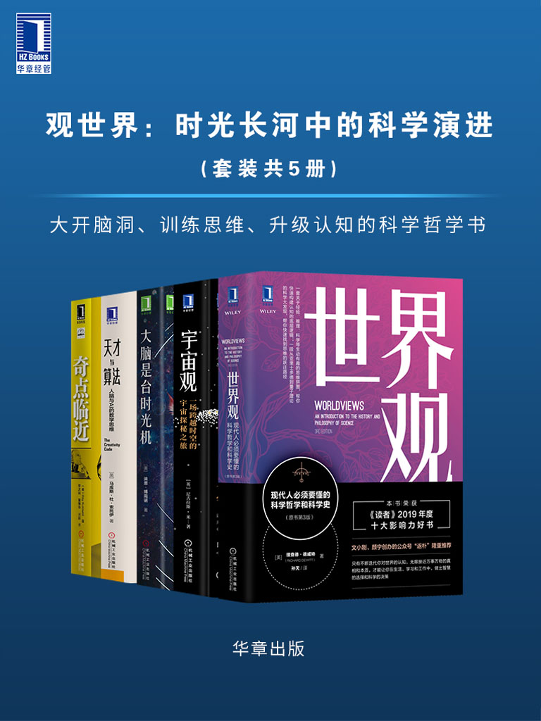 观世界:时光长河中的科学演进(套装共5册)