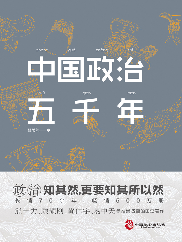 中國政治五千年