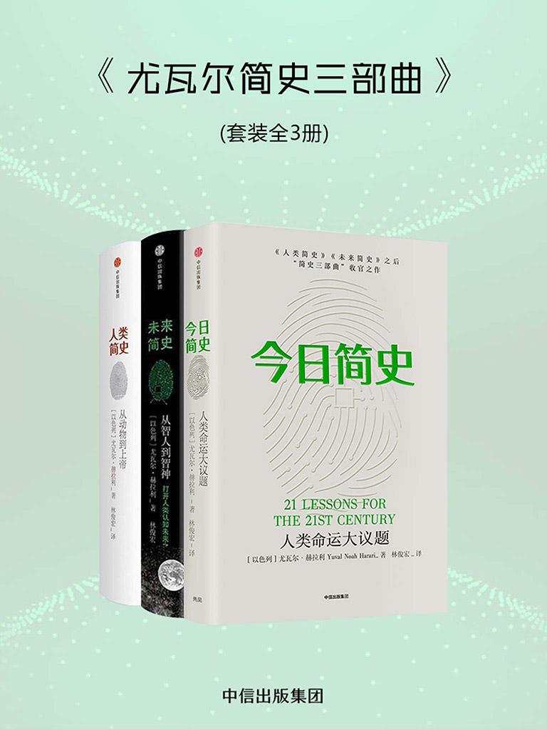 尤瓦尔简史三部曲(全三册)