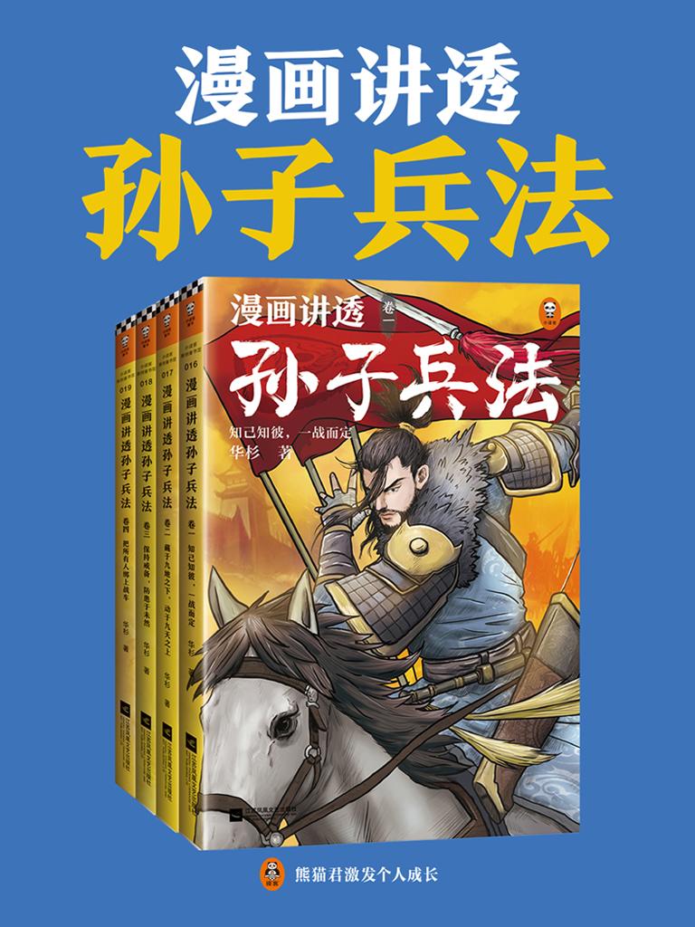 漫画讲透孙子兵法(全四册)