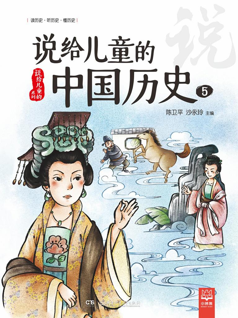 说给儿童的中国历史 5