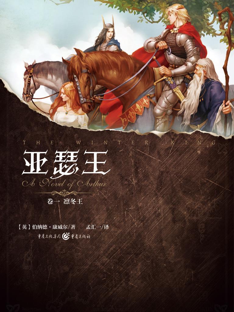 亚瑟王(卷一):凛冬王
