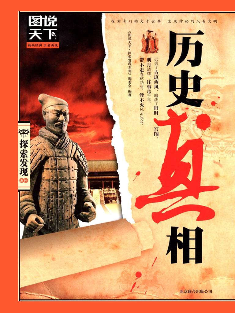 历史真相(图说天下·探索发现系列)