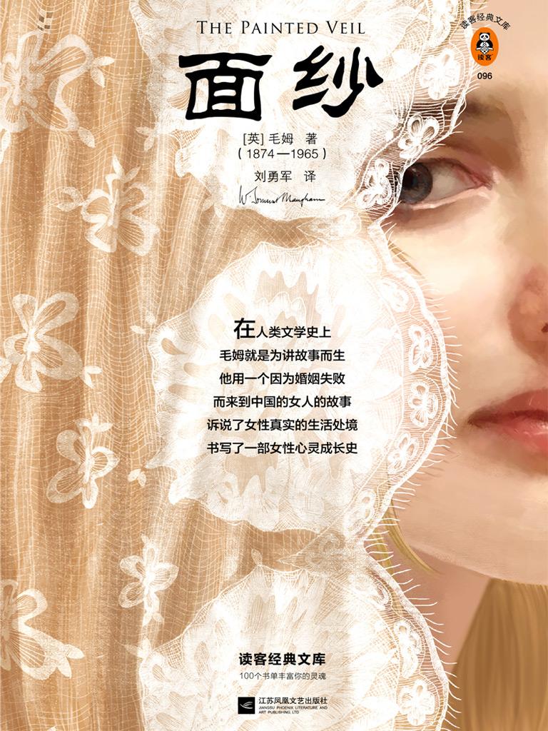 面纱(读客经典文库)