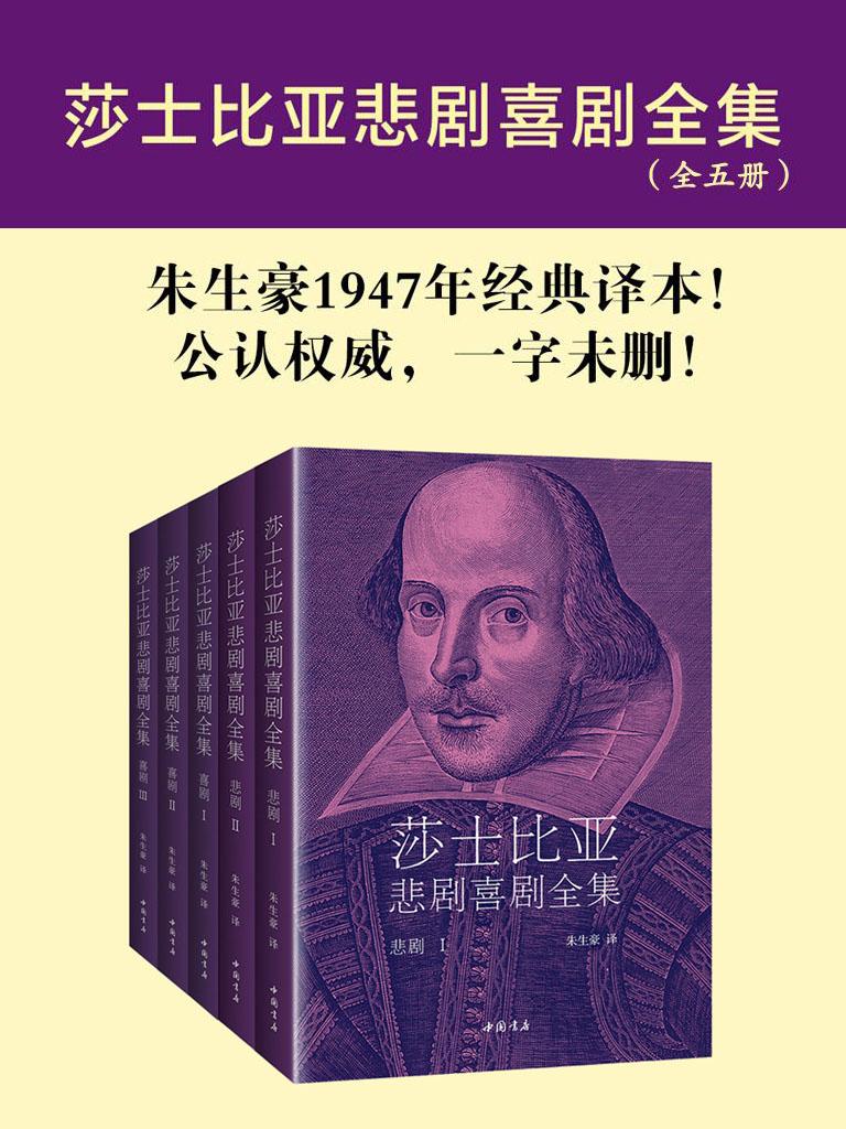 莎士比亚悲剧喜剧全集·朱生豪译(全五册)