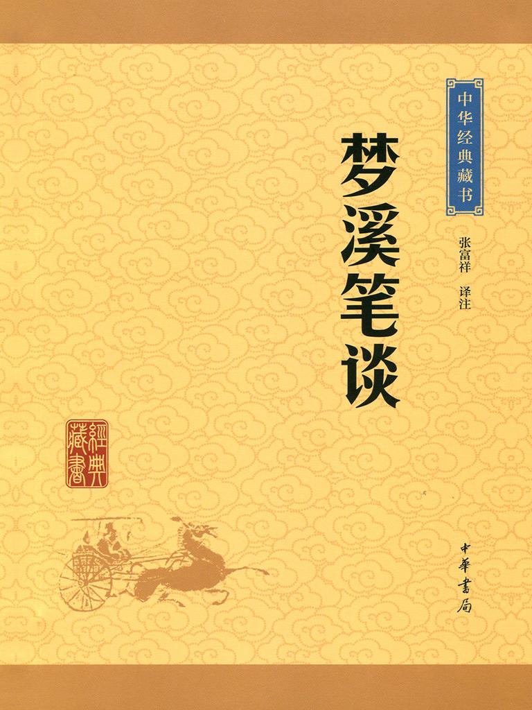 梦溪笔谈(中华经典藏书 升级版)