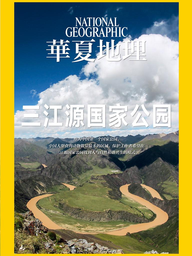华夏地理·三江源国家公园