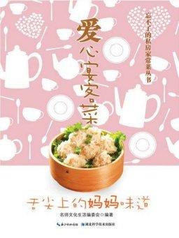 忘不了的私房家常菜丛书:爱心宴客菜