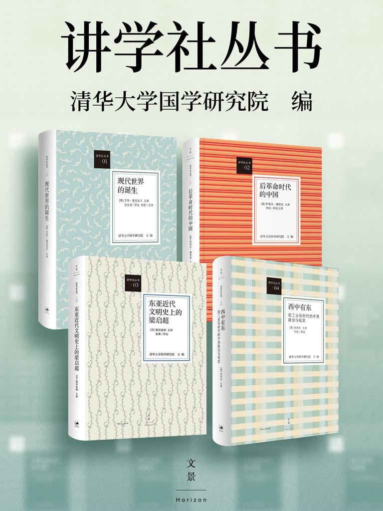 讲学社丛书:清华大学国学研究院编(套装共4册)
