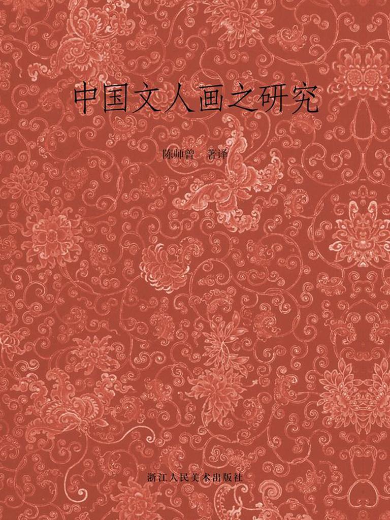 中国文人画之研究(艺文志)