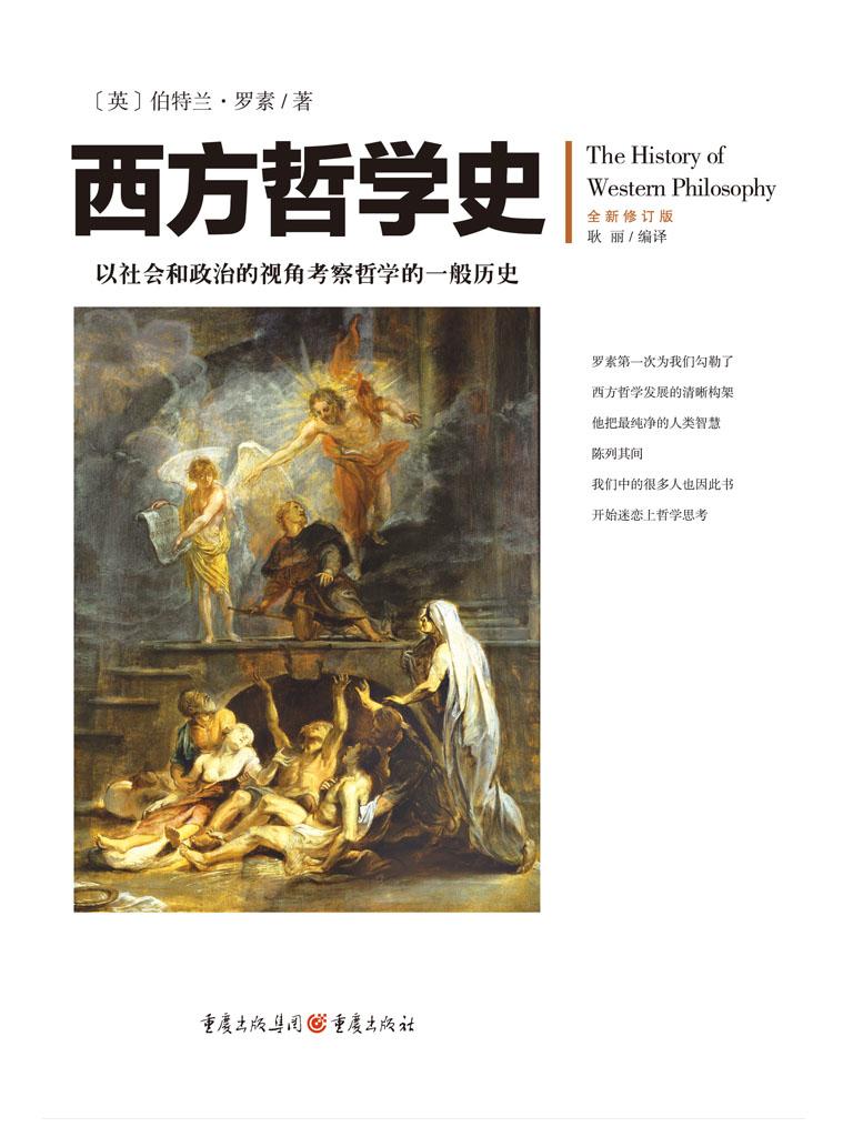 西方哲学史(文化伟人代表作图释书系)