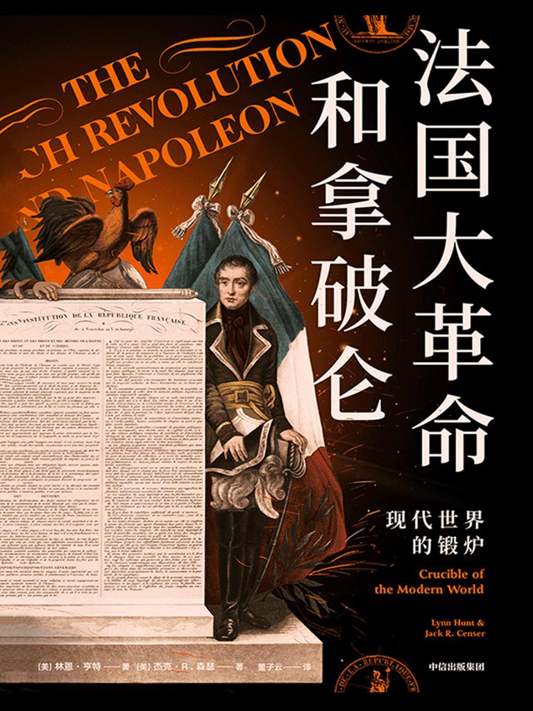 法国大革命和拿破仑:现代世界的锻炉