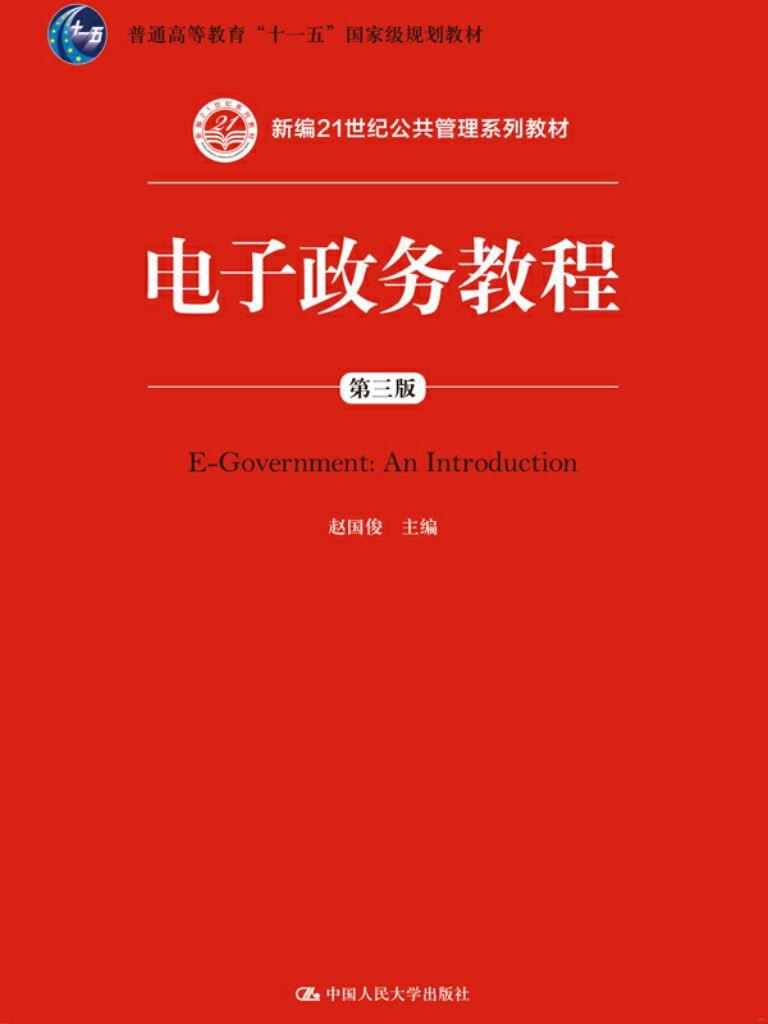 电子政务教程(第三版)(新编21世纪公共管理系列教材)
