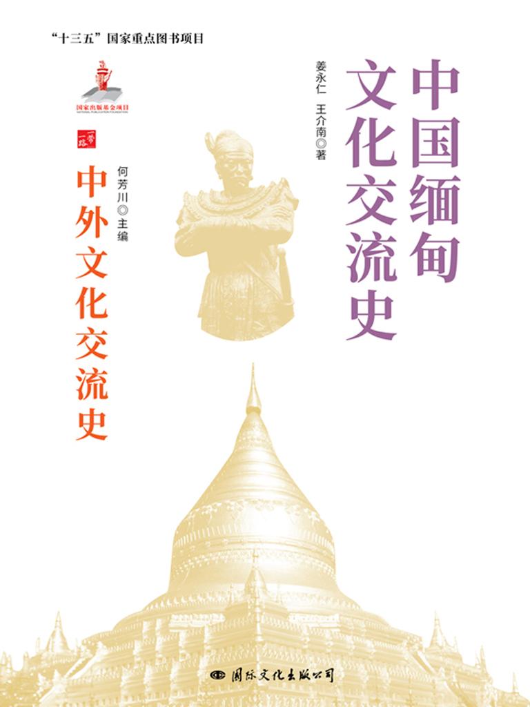 中国缅甸文化交流史