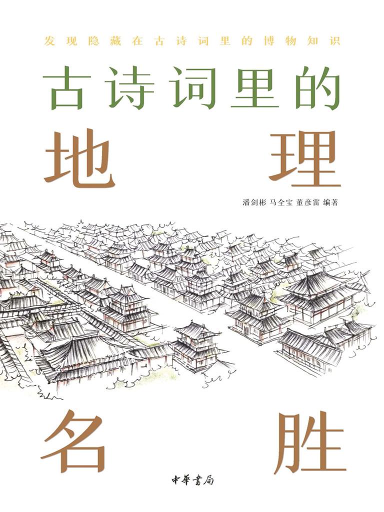 古诗词里的地理名胜(古诗词里的博物志)