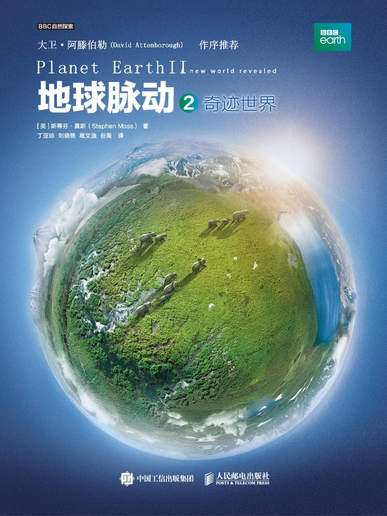 地球脉动 2:奇迹世界