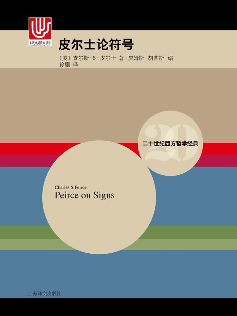 皮尔士论符号(二十世纪西方哲学经典)