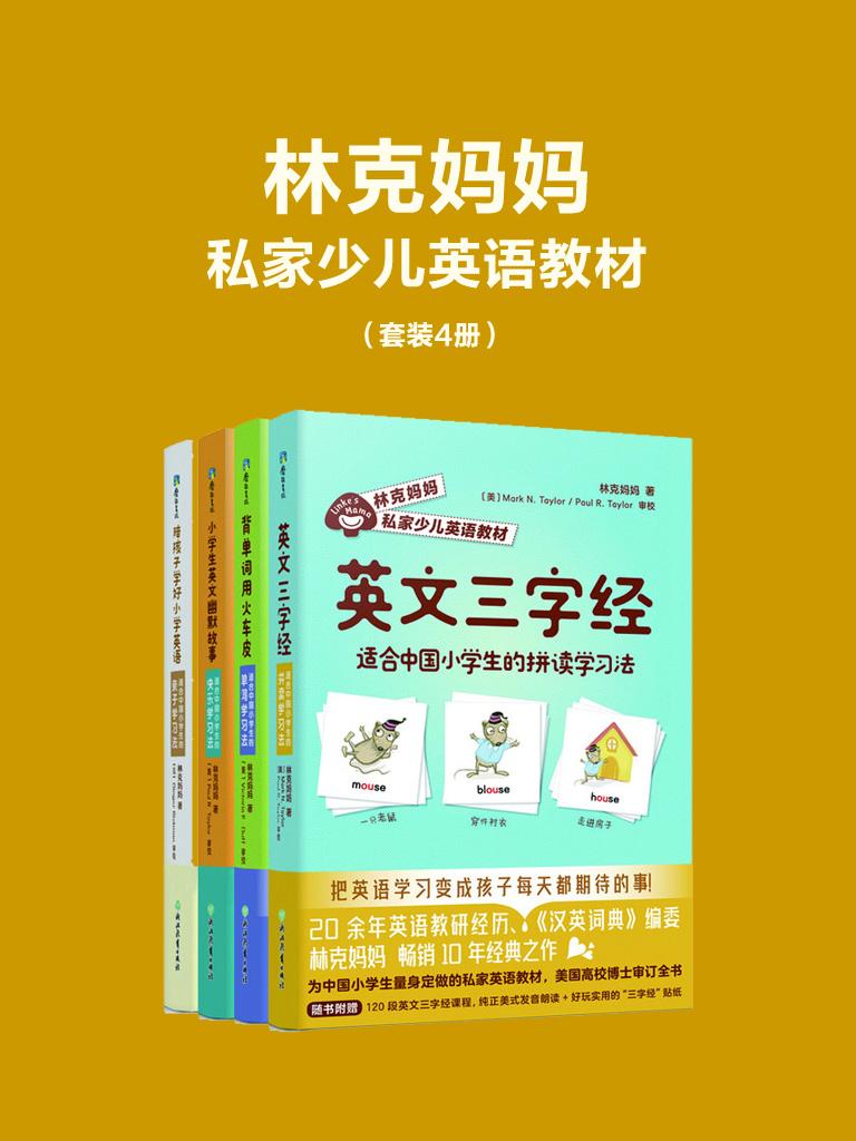 林克妈妈私家少儿英语教材(套装4册)