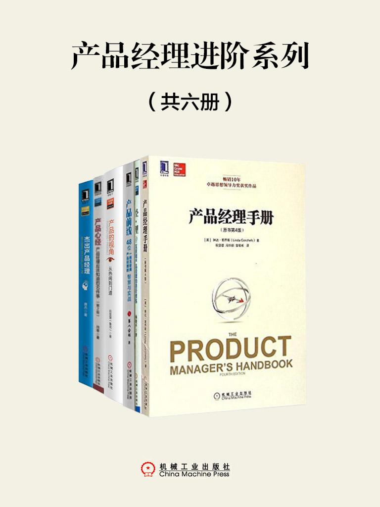 产品经理进阶系列(共六册)