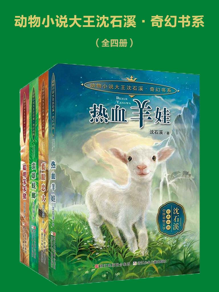 动物小说大王沈石溪·奇幻书系(全四册)