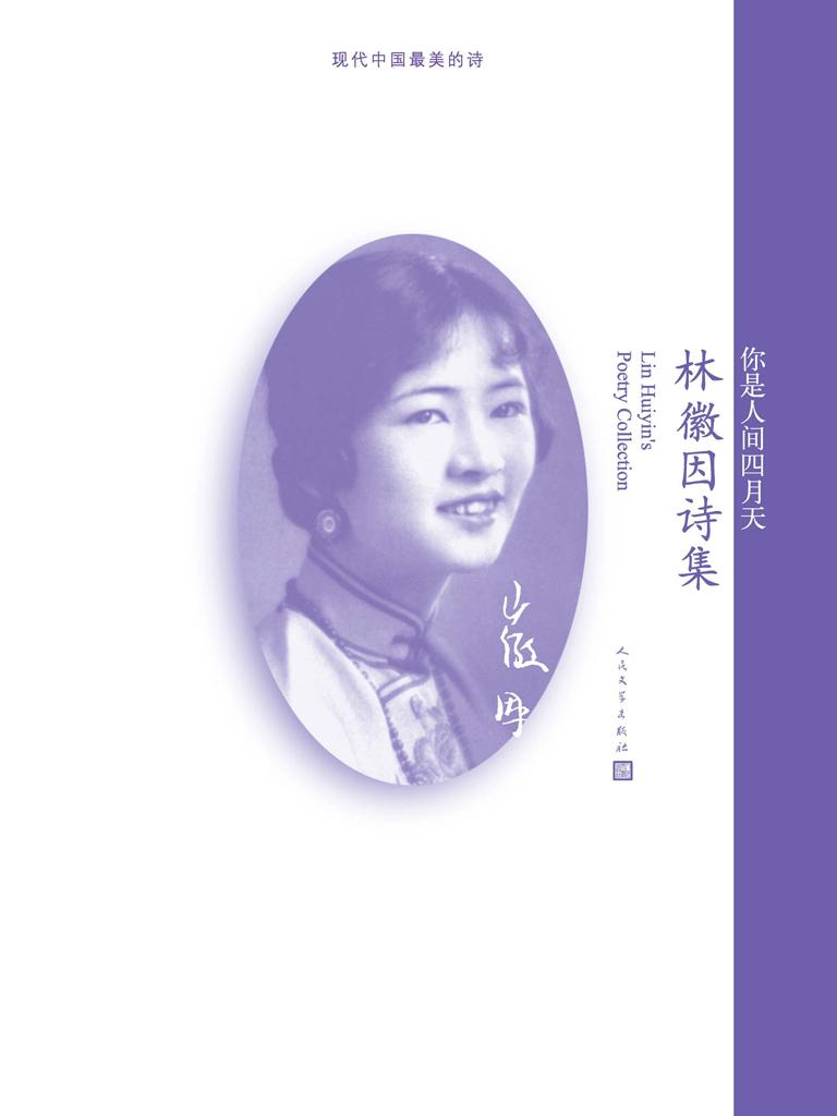 你是人间四月天:林徽因诗集(现代中国最美的诗)
