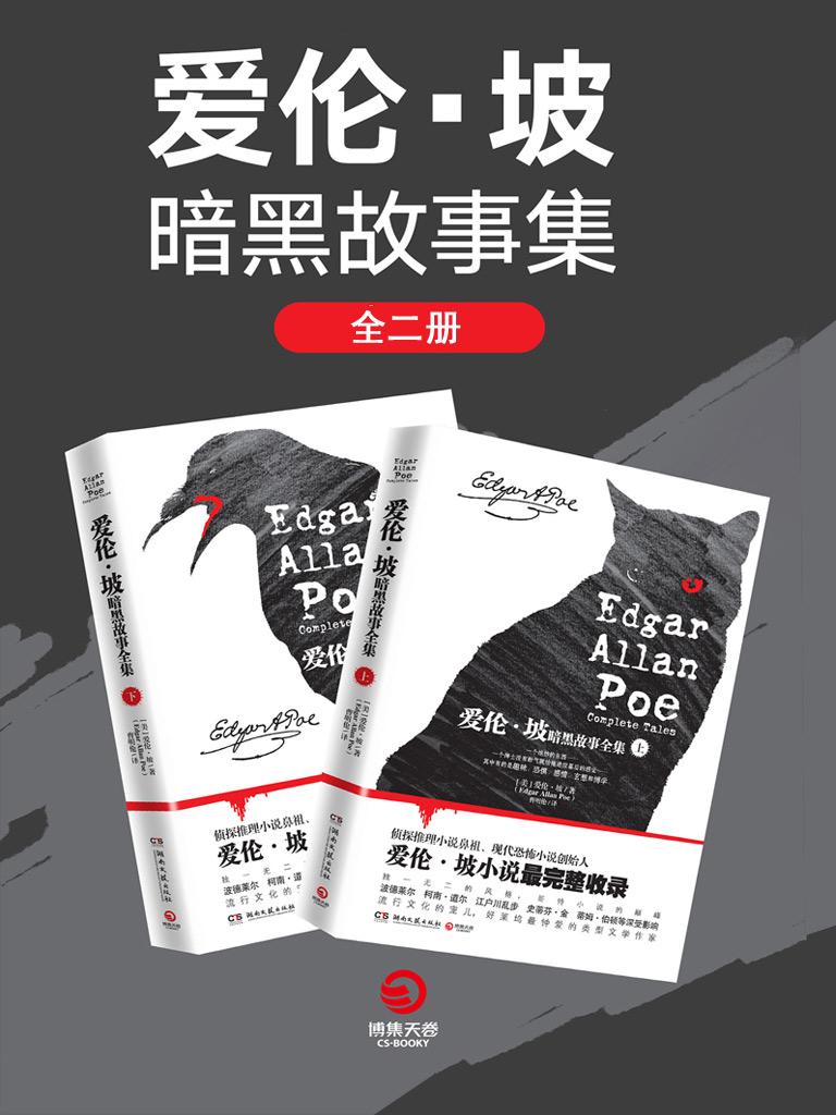 爱伦·坡暗黑故事集(全二册)