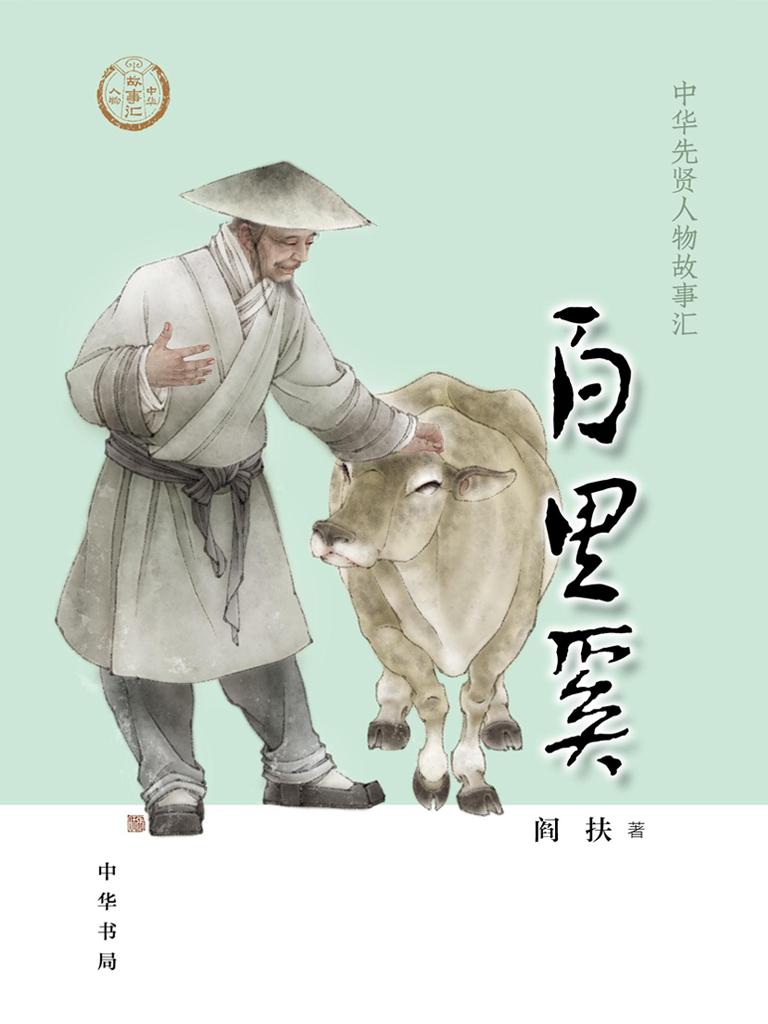 百里奚(中华先贤人物故事汇)