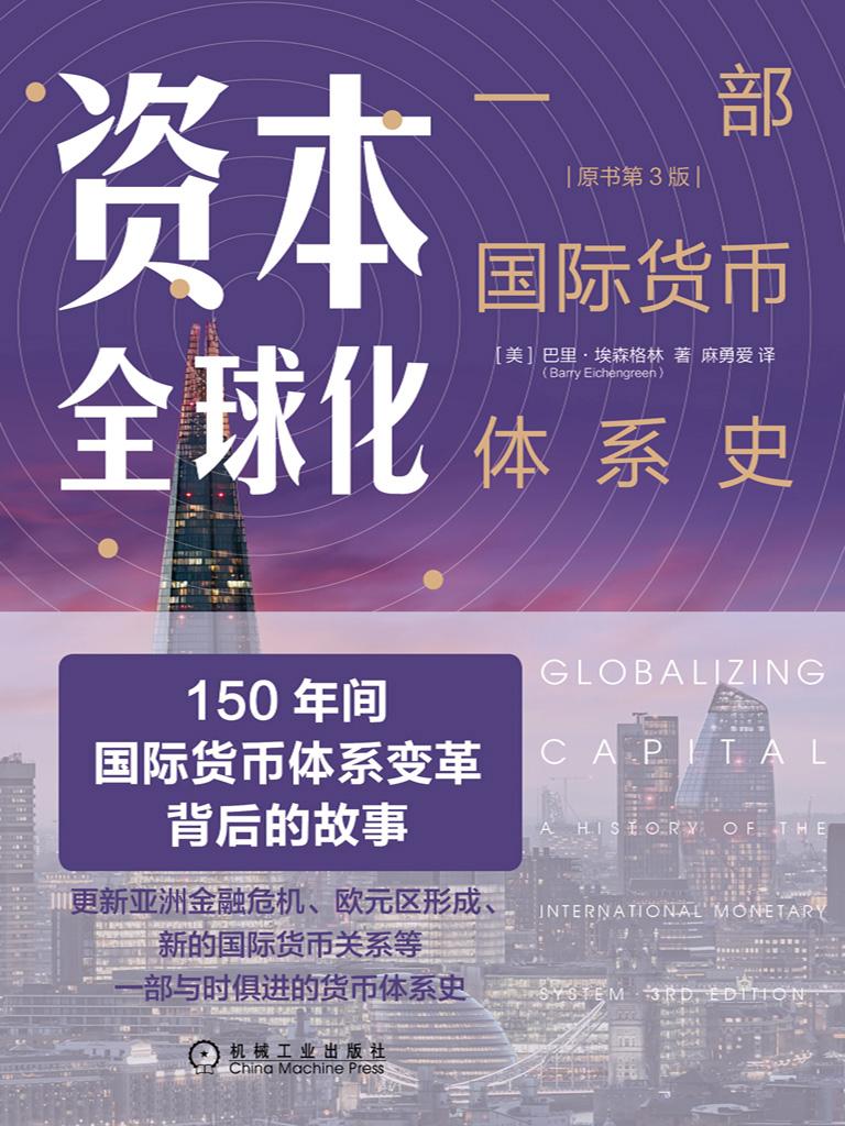 资本全球化:一部国际货币体系史(原书第3版)