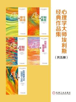 心理学大师埃利斯经典作品集(共五册)