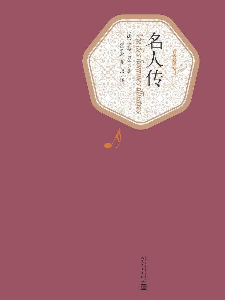 名人传(名著名译丛书)