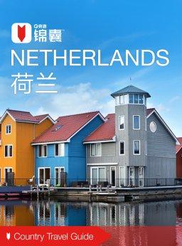 穷游锦囊:荷兰(2016)