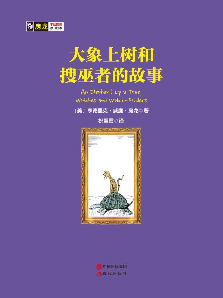 大象上树和搜巫者的故事(房龙手绘图画珍藏本)