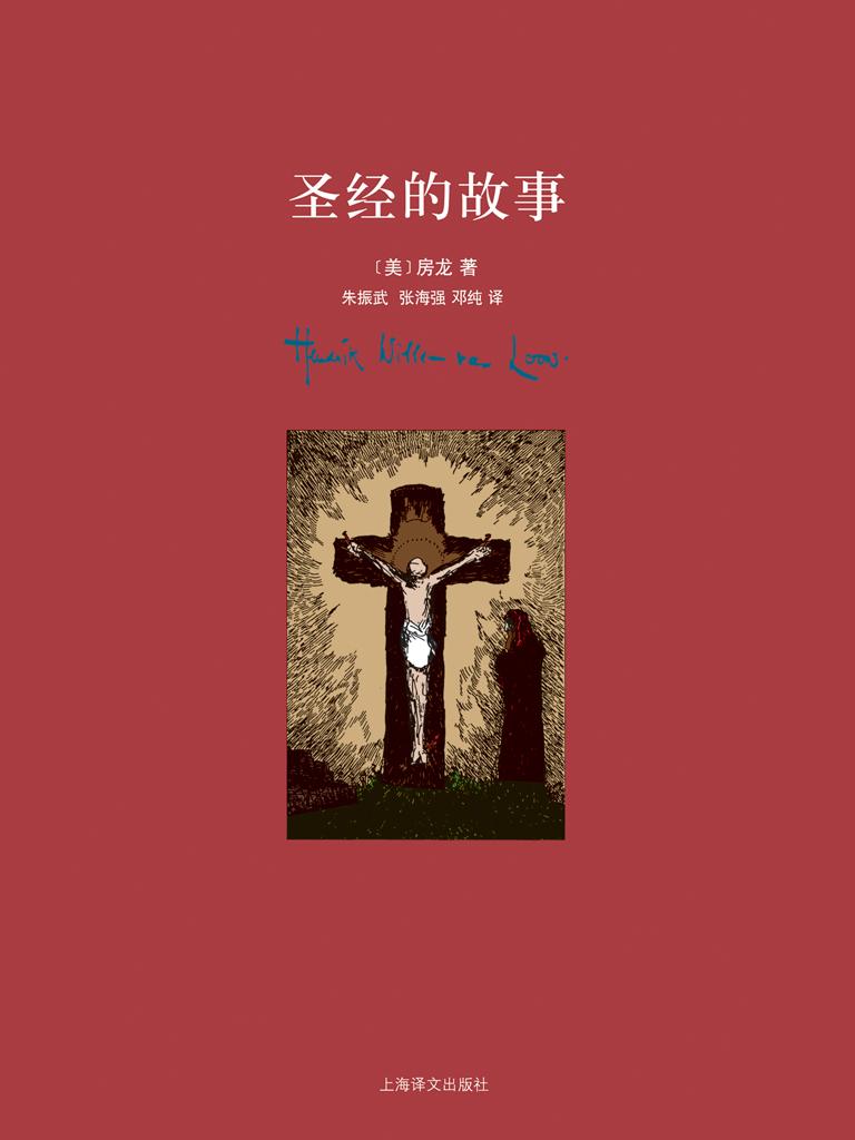 圣經的故事(上海譯文版)