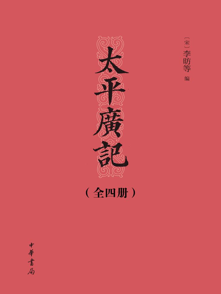 太平广记(全四册)
