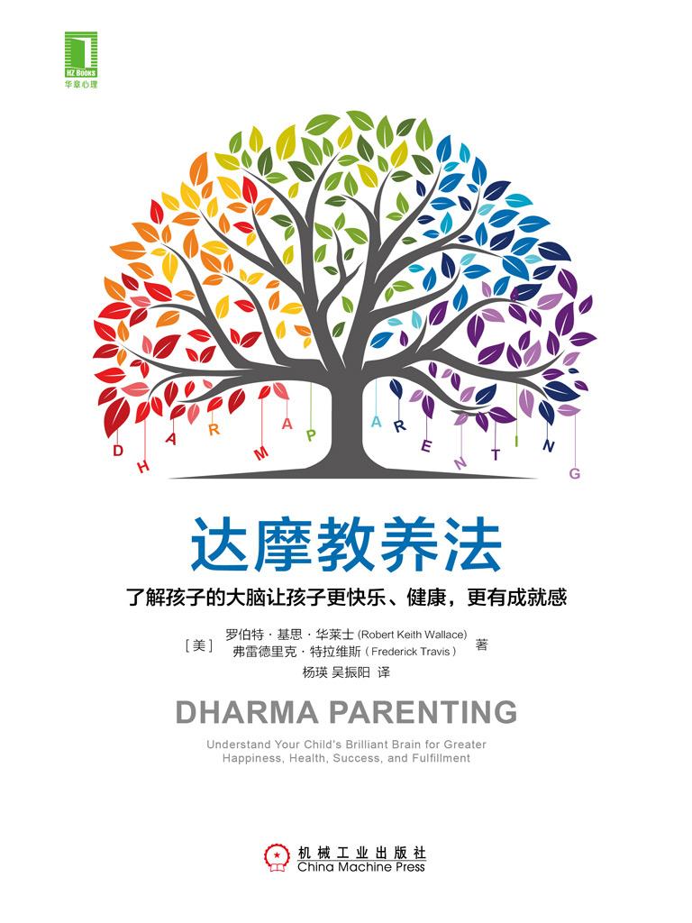 達摩教養法:了解孩子的大腦讓孩子更快樂、健康,更有成就感