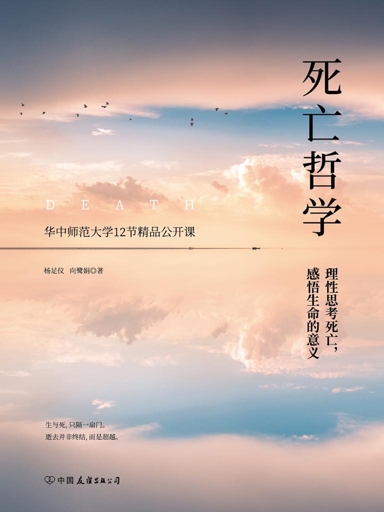 死亡哲學:華中師范大學12節精品公開課