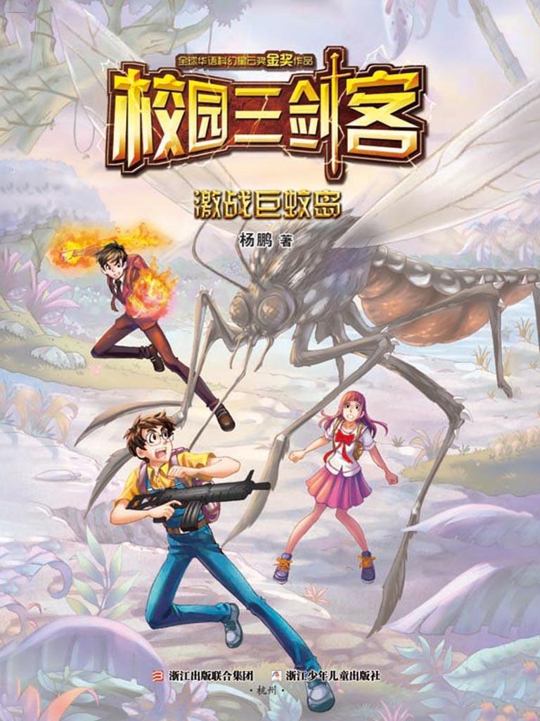 校园三剑客:激战巨蚊岛(校园三剑客 超级版)