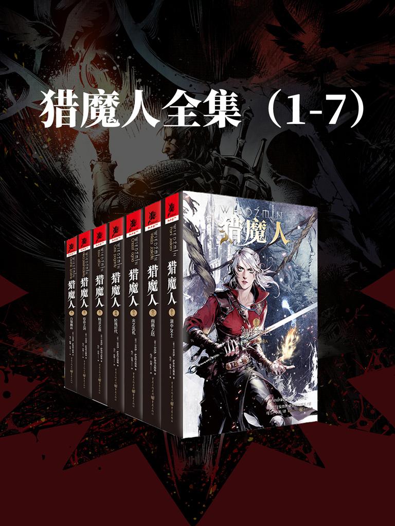 猎魔人(全七册)