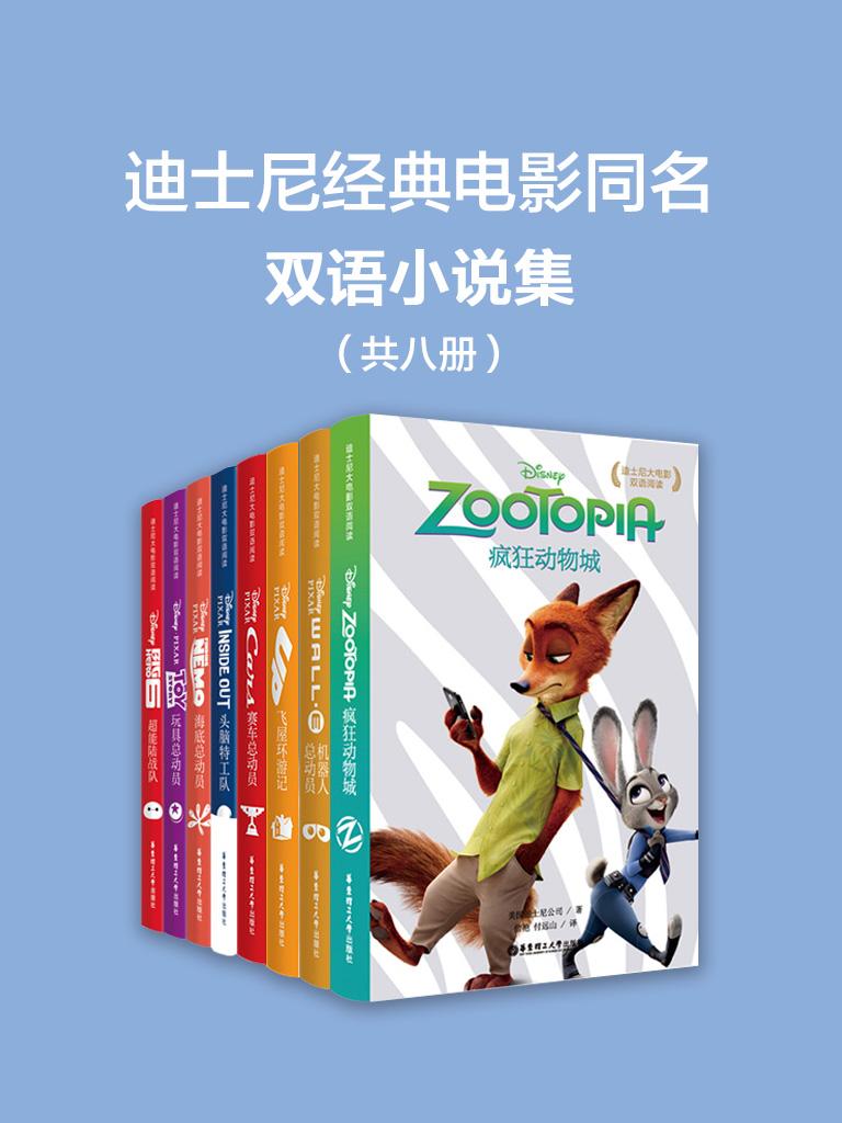 迪士尼经典电影同名双语小说集(共八册)