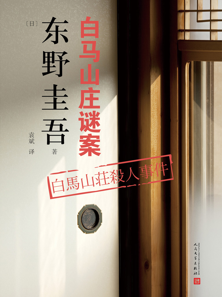 白马山庄谜案(东野圭吾作品)
