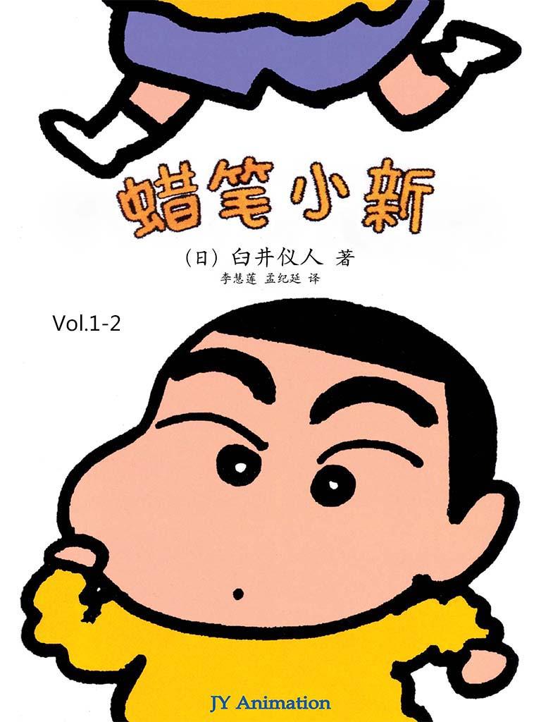 蜡笔小新Vol.1-2
