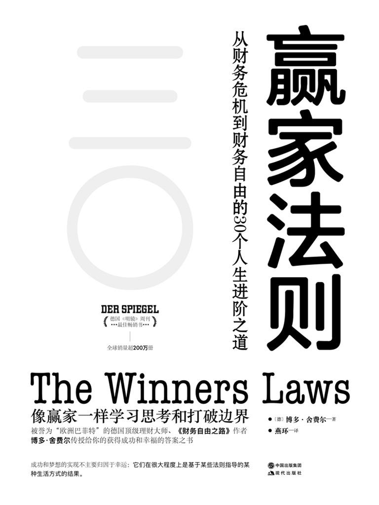 赢家法则:从财务危机到财务自由的30个人生进阶之道