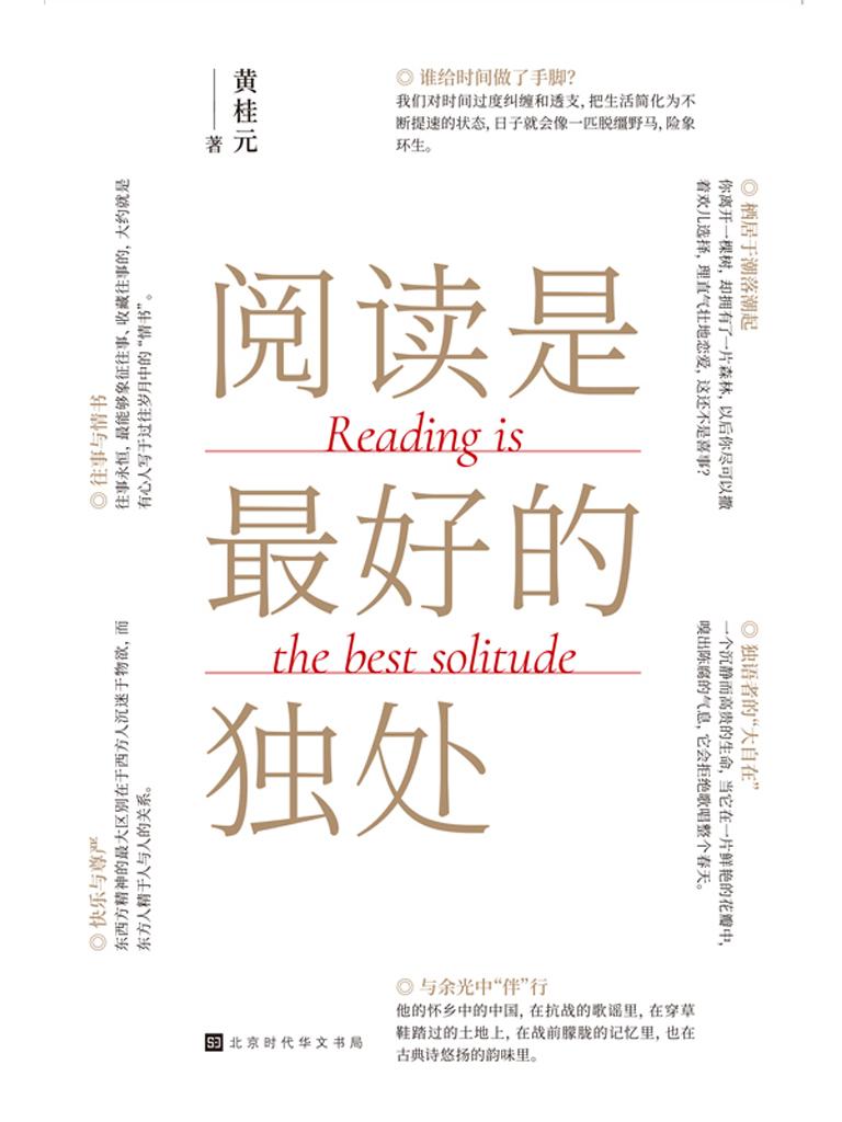 阅读是最好的独处
