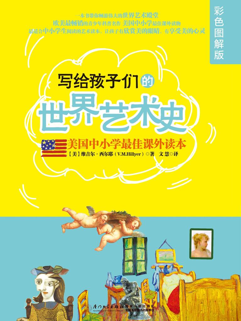 写给孩子的世界艺术史(彩色图解版)