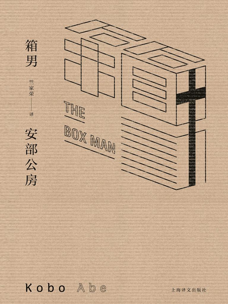 箱男(安部公房作品)