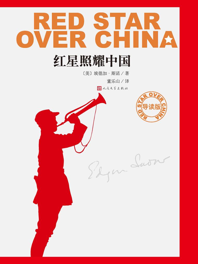 红星照耀中国(导读版)