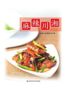 原味小厨168 麻辣川湘