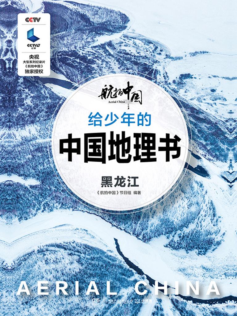 航拍中国 给少年的中国地理书:黑龙江
