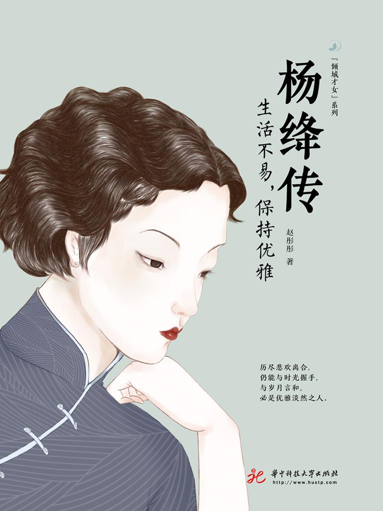 杨绛传:生活不易,保持优雅