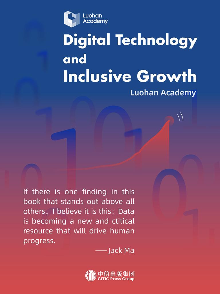 Digital Technology and Inclusive Growth (新普惠經濟:數字技術如何推動普惠性增長)